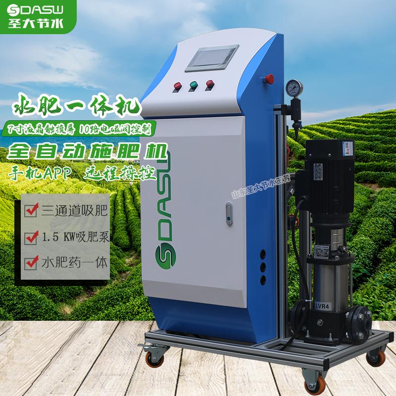 三通道水肥一体机 农业水肥一体化智能灌溉首部系统全自动施肥机