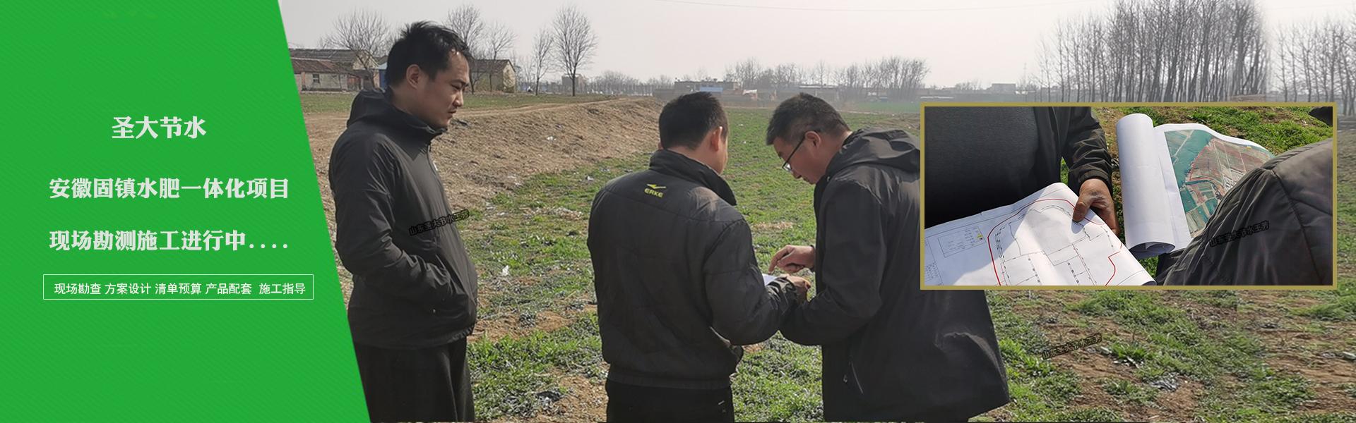 安徽固镇水肥一体化项目施工