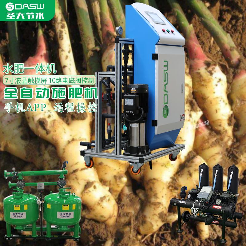 自动施肥机什么价格 可远程操控灌溉施肥大田种植生姜水肥一体机