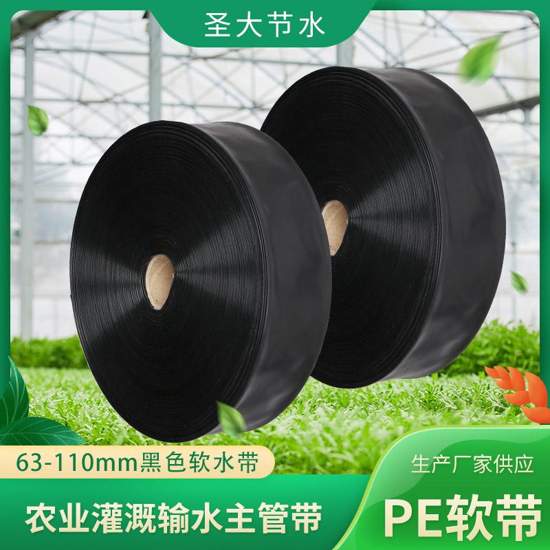 圣大节水PE软带 园林园艺大田温室作物灌溉农用输水黑色加厚主管