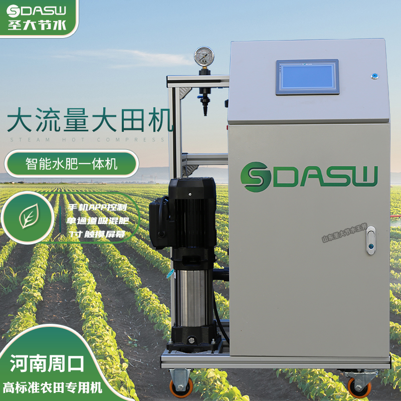 山东水肥一体机厂家 寿光圣大节水高标准农田建设灌溉智能施肥机