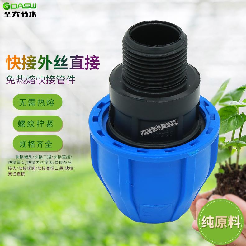 PE快接管件厂家 圣大节水生产节水灌溉PE水管免热熔快接外丝直接