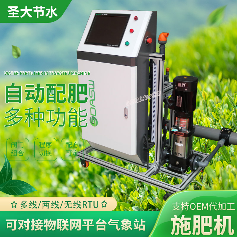 山东施肥机厂家 圣大节水生产大田基地温室物联网平台水肥一体机
