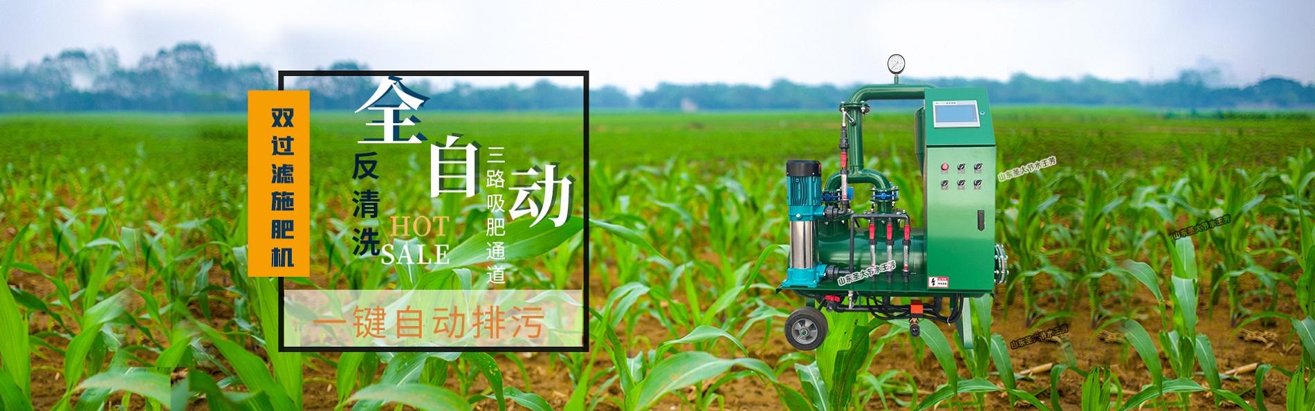 全自动双过滤施肥机厂家山东圣大节水科技有限公司