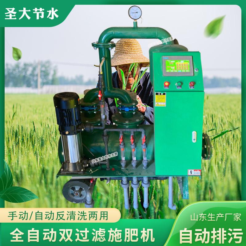 全自动反冲洗双过滤施肥机 山东圣大高标准农田建设用水肥一体机