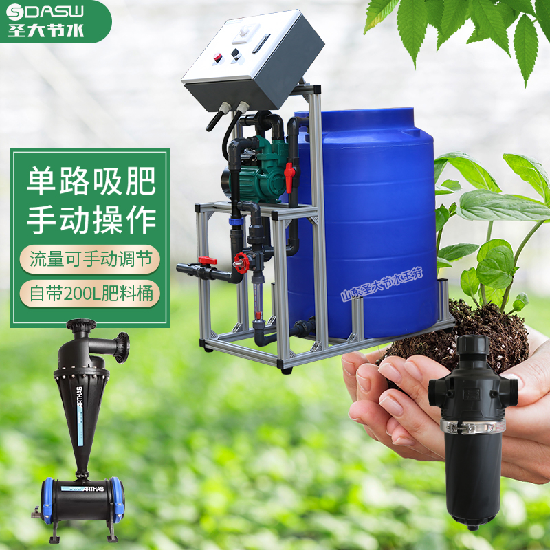 新疆日光温室施肥机 普通手动操作简单冬暖式大棚蔬菜水肥一体机介绍