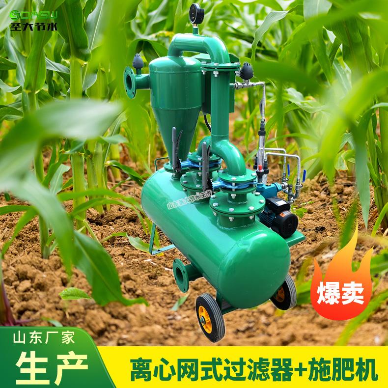 水肥一体化设计图纸 山东圣大节水供应大田玉米灌溉双过滤施肥机
