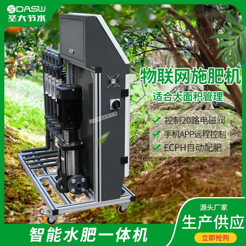 水肥一体机厂家 农业示范10寸触摸屏可接入物联网平台智能施肥机