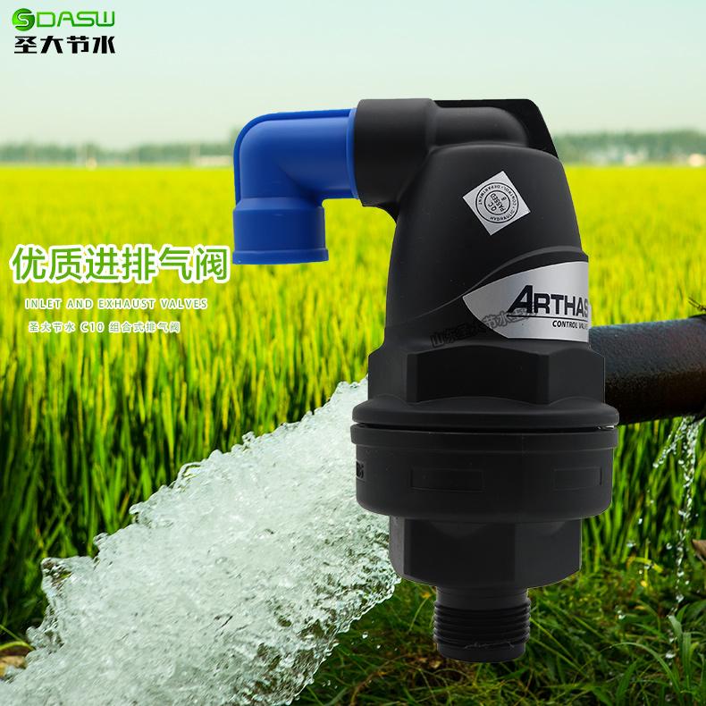 农用进排气阀 厂家供应大田园林节水灌溉塑料外丝C10组合式排气阀
