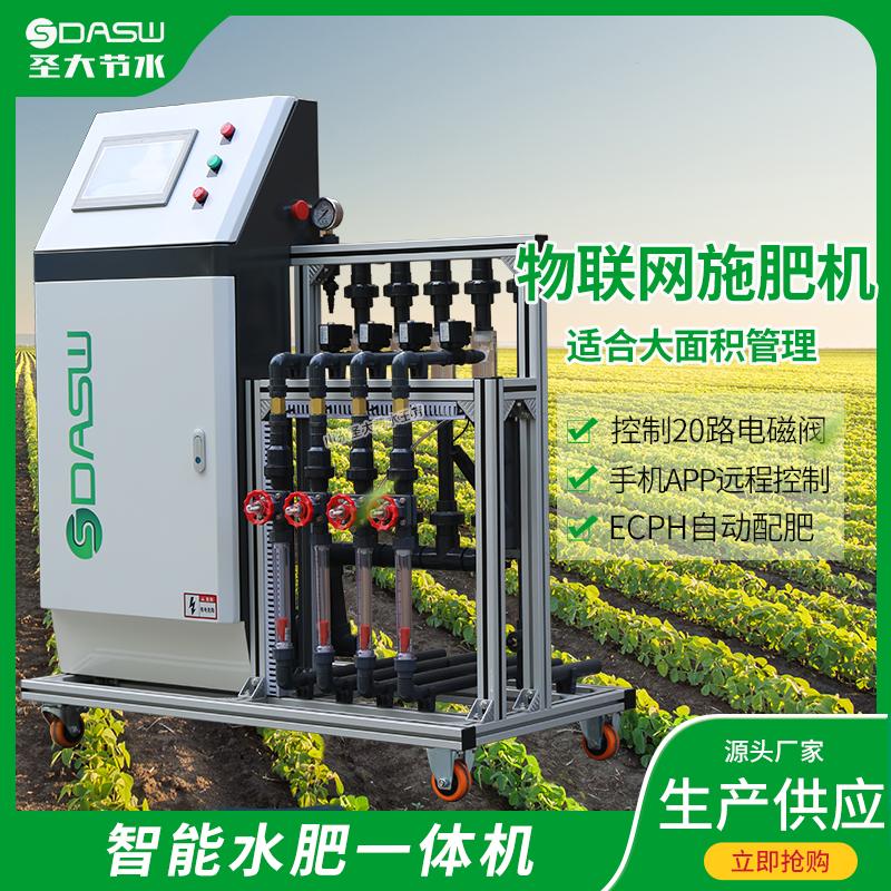 智慧农业项目施工 圣大节水提供园区基地全智能水肥一体化施肥机