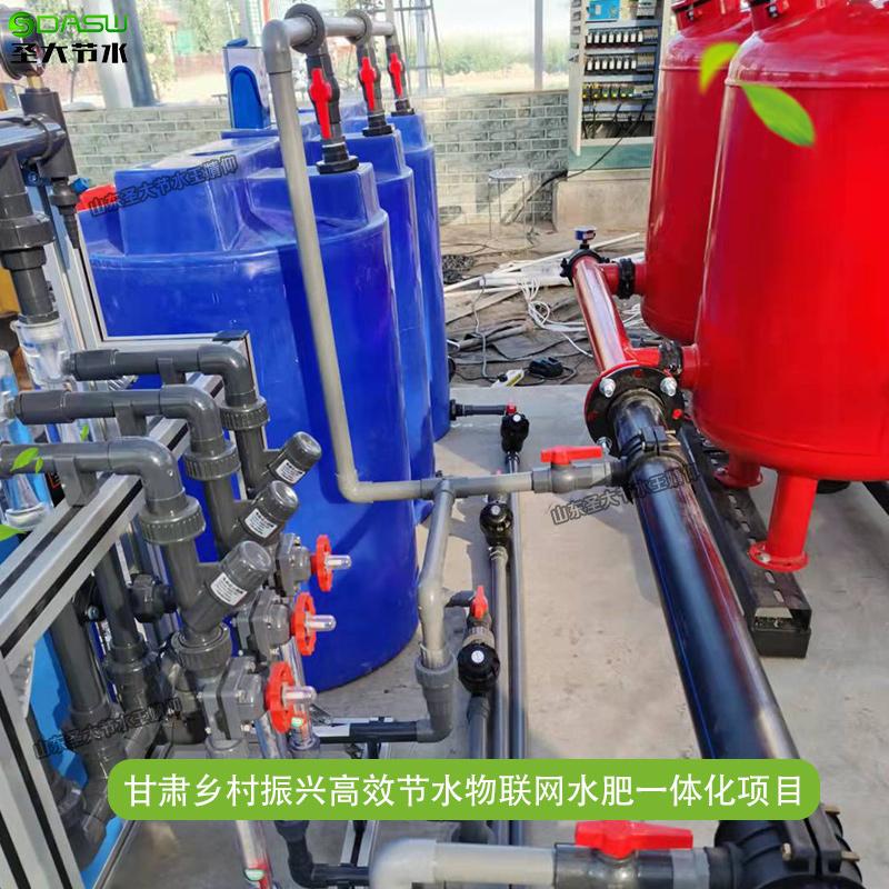 水肥一体化设计施工 圣大节水提供智慧农业大田温室升级施肥机