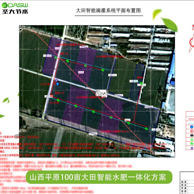 山西水肥一体化厂家 圣大节水提供100亩大田智能滴灌系统图纸清单