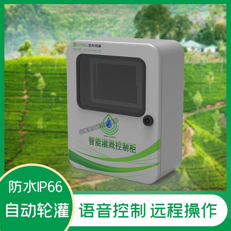 智能灌溉控制柜 节水农业项目大田果园可远程控制水肥一体化系统