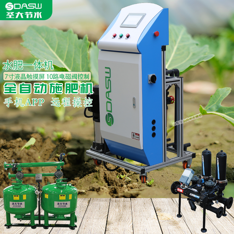 智能水肥一体化设备 生产厂家供应温室大田蔬菜可远程控制施肥机