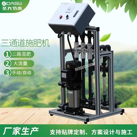手动施肥机厂家 圣大节水生产农业灌溉经济实用三通道水肥一体机