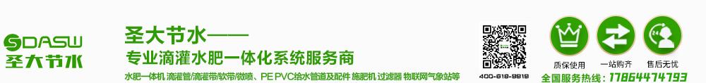 山东圣大节水科技有限公司_Logo