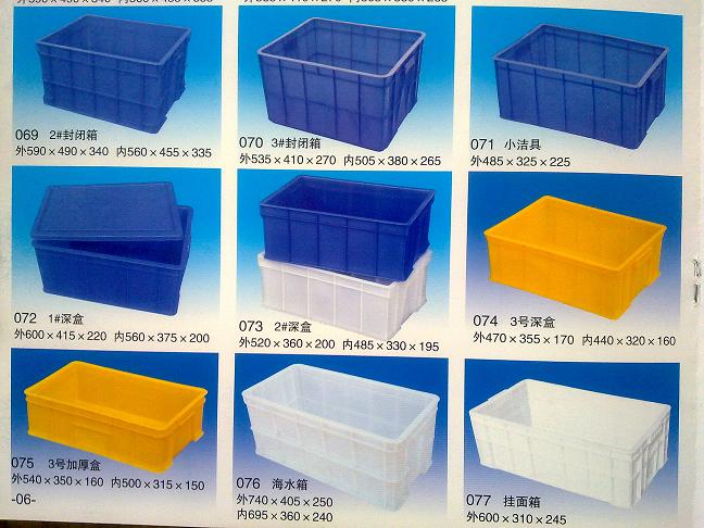 塑料周转箱生产厂家750*560*405尺寸周转箱批量供应