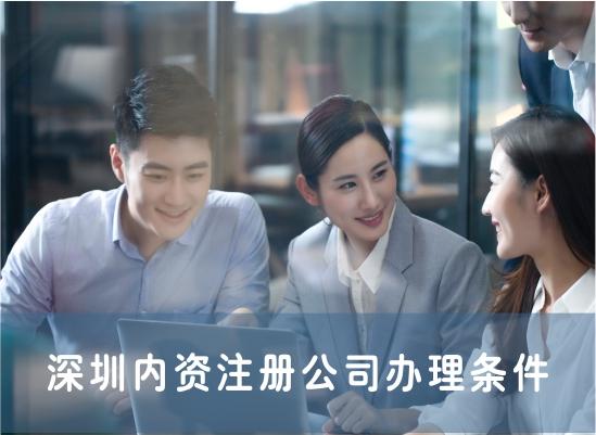 深圳内资注册公司办理条件