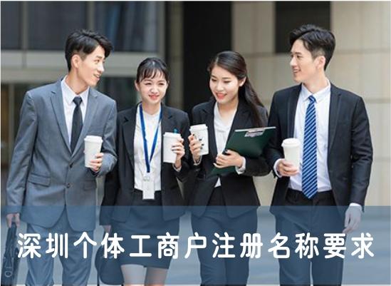 深圳个体工商户注册名称要求