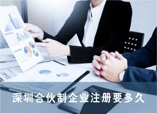 深圳合伙制企业注册要多久