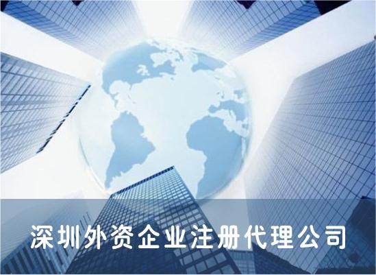 深圳外资企业注册代理公司