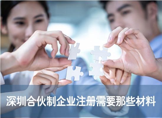 深圳合伙制企业注册需要那些材料