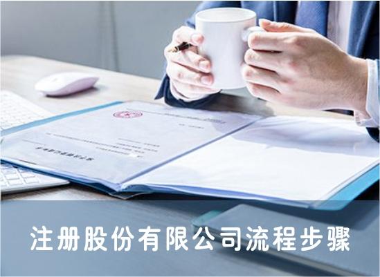 深圳注册股份有限公司流程步骤