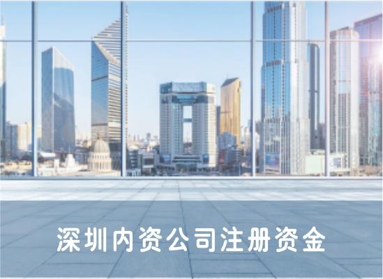 深圳内资公司注册资金