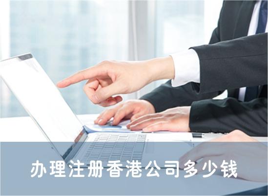 办理注册香港公司多少钱