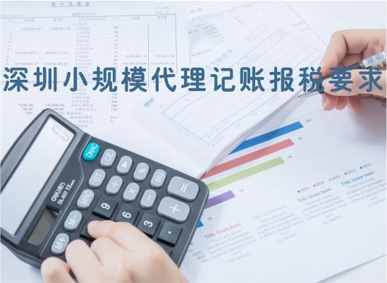 深圳小规模代理记账报税要求