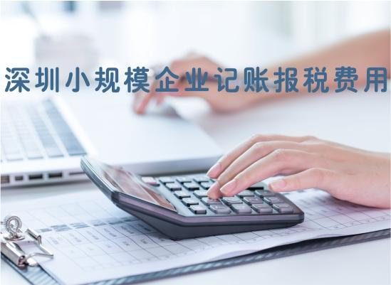 深圳小规模企业记账报税费用