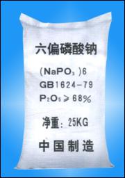 山东六偏磷酸钠