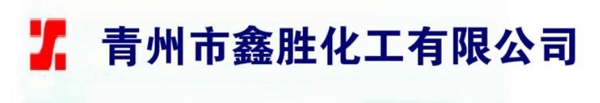 青州市鑫胜化工有限公司_Logo