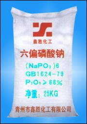 高纯度六偏磷酸钠