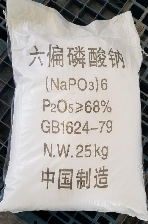 广州六偏磷酸钠