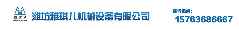 潍坊雅琪儿机械设备有限公司