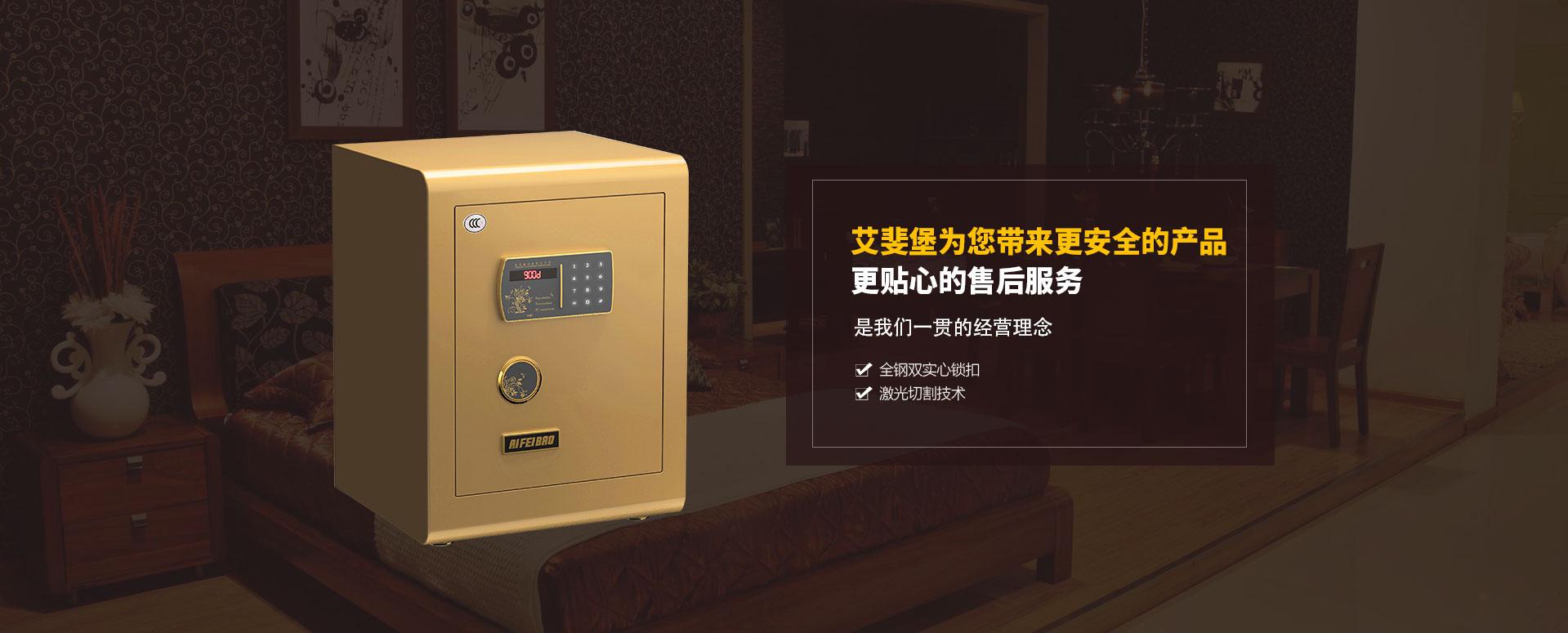 重庆保险柜