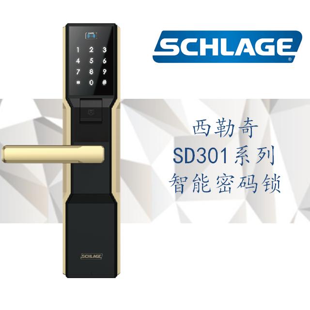 西勒奇SD301系列电子锁(…