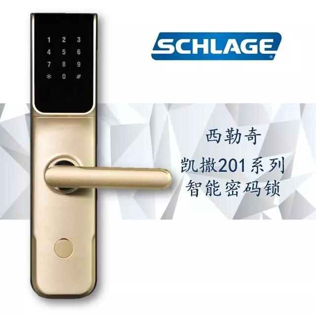 西勒奇凯撒201系列电子锁(指纹款/密码/钥匙)三合一