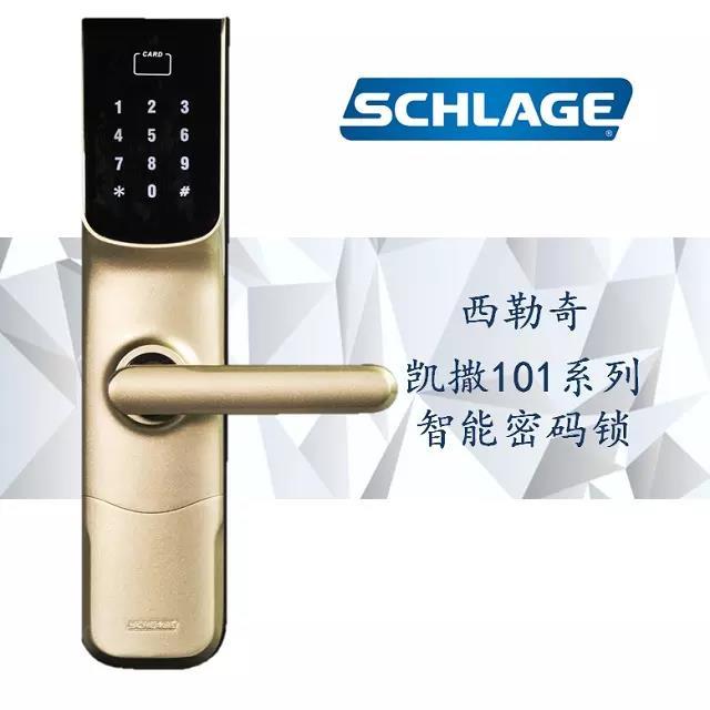 西勒奇凯撒101系列电子锁(刷卡/密码/钥匙)三合一