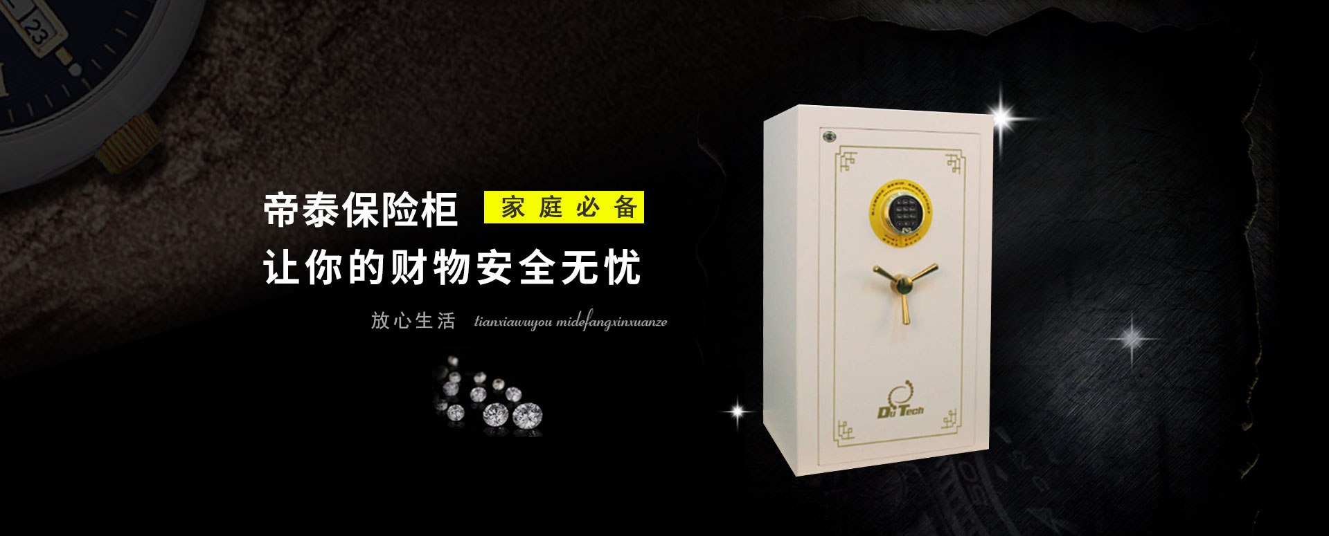 重庆保险柜厂家