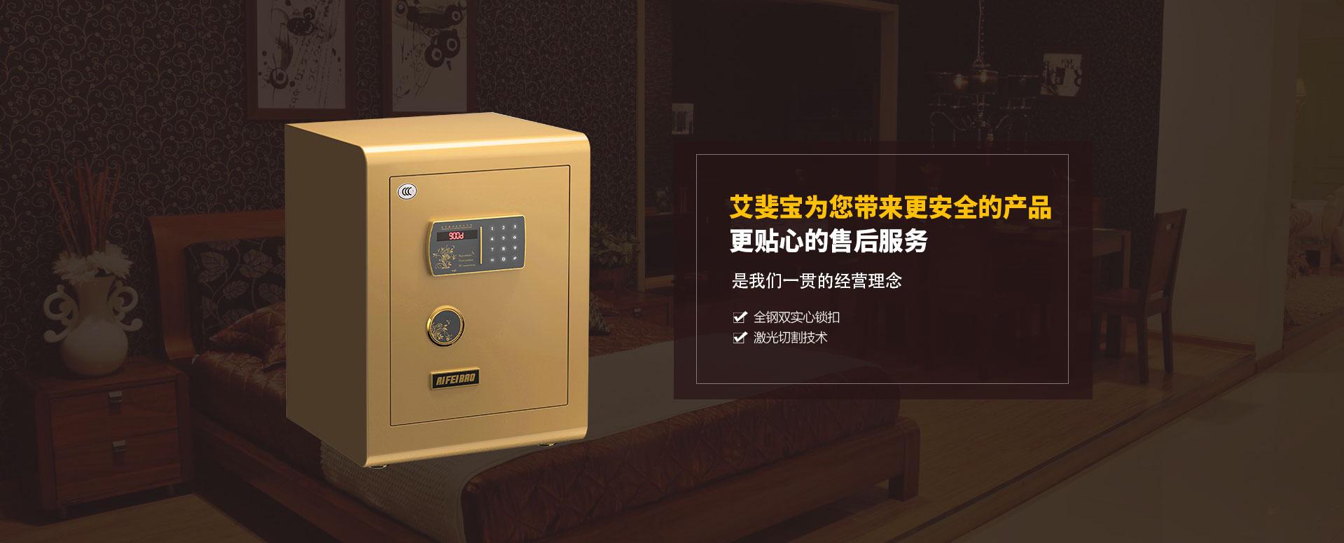 重庆保险箱