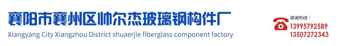 襄阳市襄州区帅尔杰玻璃钢构件厂