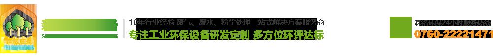 中山森铭环保公司