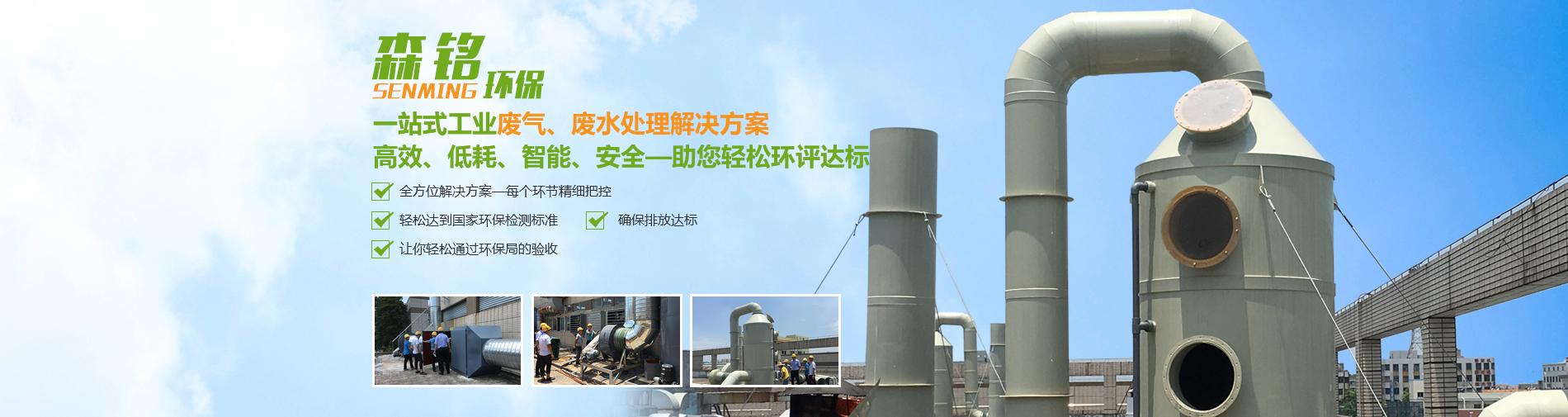 森铭环保废气处理一站式解决方案