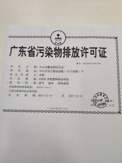 排污許可證