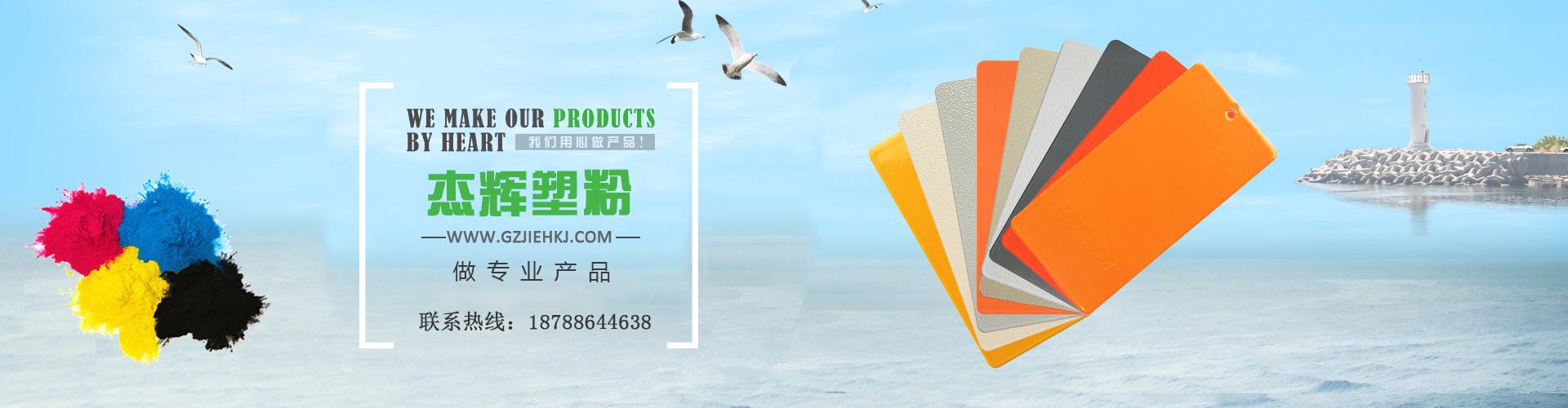 贵阳塑粉厂家