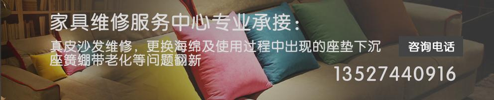 重庆沙发维修
