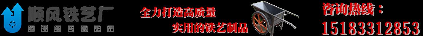 四川顺风铁艺厂_Logo