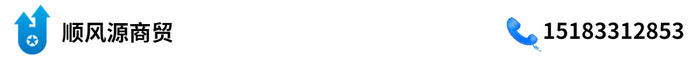顺风源商贸_Logo